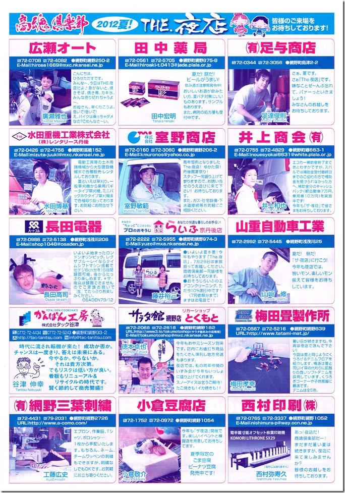 商魂2012