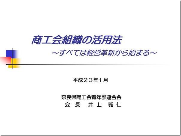 23.1.23  京丹後市青年部 研修会