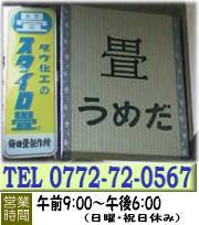 梅田畳製作所TEL0772-72-0567