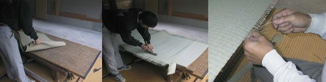畳表をはずし、新しい畳表を乗せ縦糸をかがります。