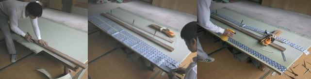 畳表と畳縁を裁断し、縁を丈寸法に合わして縮めます。